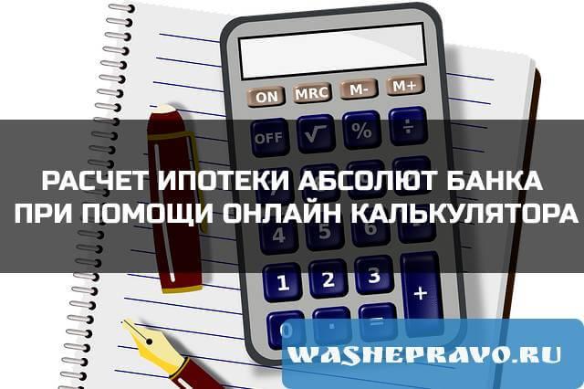 ипотека Абсолют Банк калькулятор онлайн