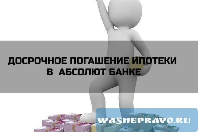 Погашение ипотеки в Абсолют Банке