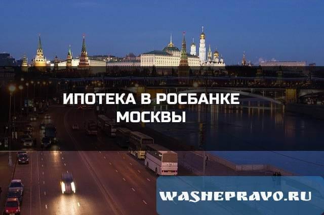 Ипотека в Росбанке Москвы