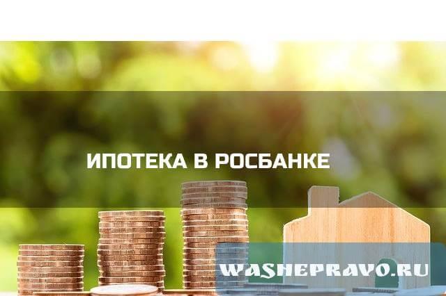 Ипотека в Росбанке, все об ипотеке в Росбанке программы и процентные ставки