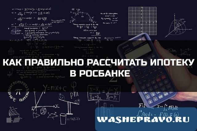 Ипотека в Росбанке калькулятор
