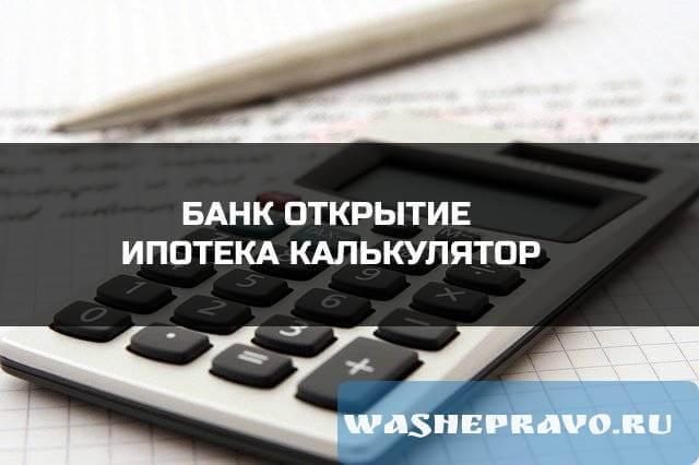 банк открытие ипотека калькулятор