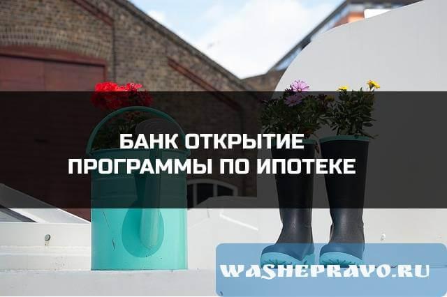 Банк Открытие программы по ипотеке