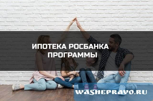 Ипотека Росбанка  программы