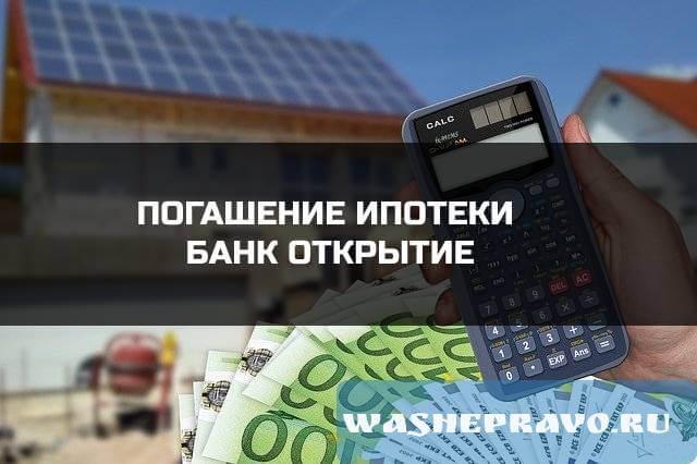 Погашение ипотеки банк Открытие