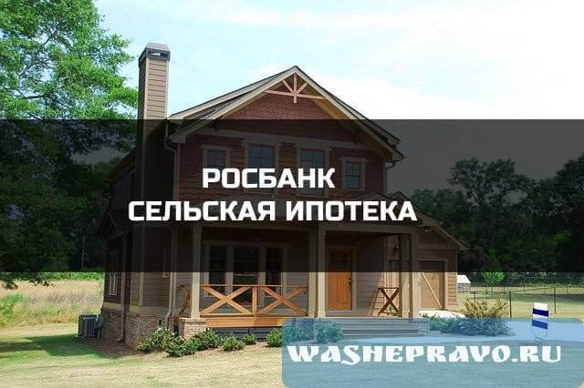 Росбанк  сельская ипотека
