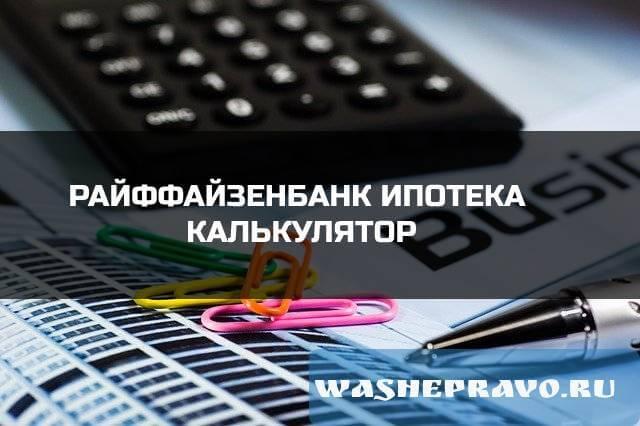Райффайзенбанк ипотека калькулятор