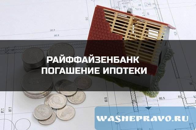 Райффайзенбанк погашение ипотеки