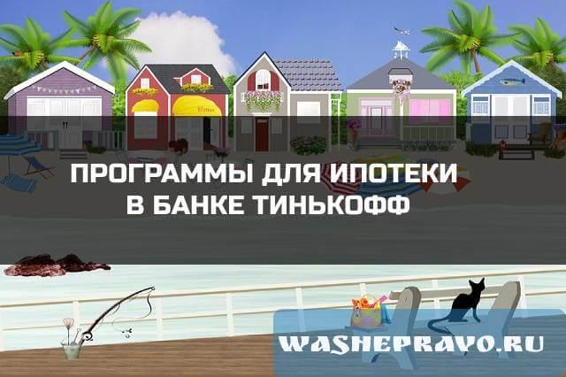 Программы для ипотеки в банке Тинькофф