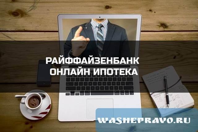 райффайзенбанк онлайн ипотека