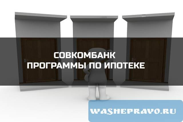 Совкомбанк программы по ипотеке