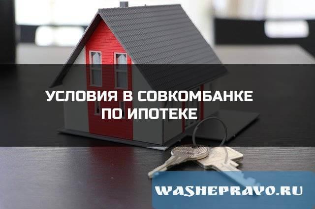 условия в Совкомбанке по ипотеке