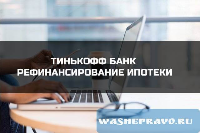 Тинькофф банк рефинансирование ипотеки