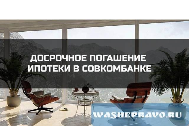 Досрочное погашение ипотеки в Совкомбанке