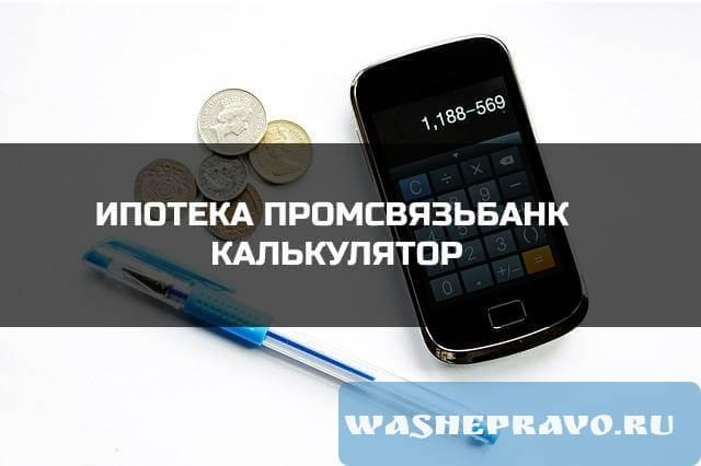 Ипотека Промсвязьбанк калькулятор
