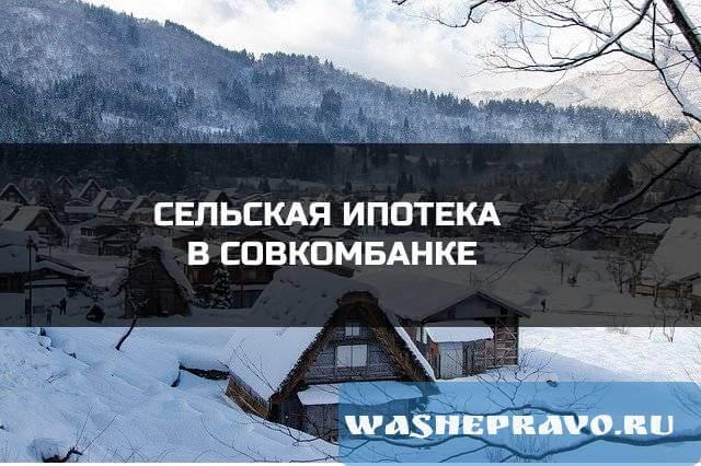 Сельская ипотека в Совкомбанке