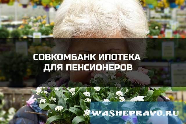 Совкомбанк ипотека для пенсионеров