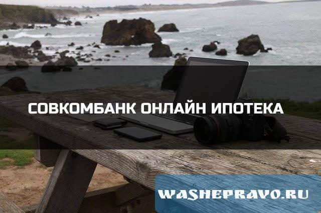 Совкомбанк онлайн ипотека